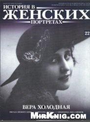 Журнал История в женских портретах №22 2013. Вера Холодная