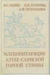 Книга Млекопитающие Алтае-Саянской горной страны