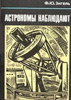 Книга Астрономы наблюдают