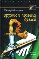 Книга Оружие и правила дуэлей rtf, fb2 5,03Мб