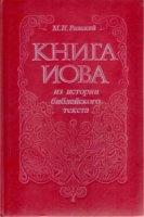 Книга Книга Иова: Из истории библейского текста djvu 4,7Мб