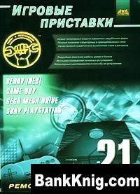 Книга Игровые приставки. Dendy [NES], Game Boy, Sega Mega Drive, Sony PlayStation. djvu (rar+3% на восст.) 7,9Мб