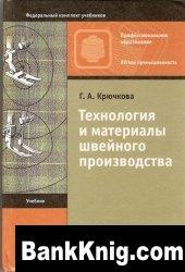 Книга Технология и материалы швейного производства djvu 4,88Мб
