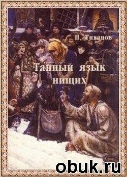 Книга Тайный язык нищих