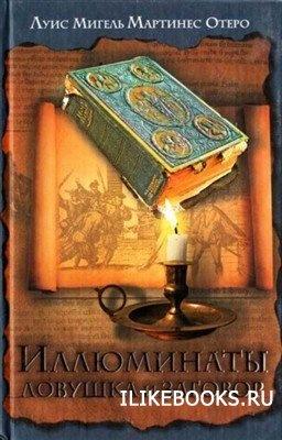 Книга Отеро Луис - Иллюминаты. Ловушка и заговор