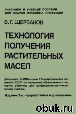 Книга Технология получения растительных масел