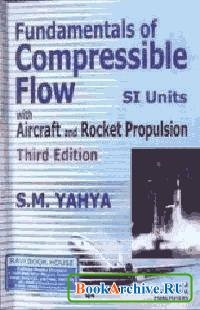 Книга Fundamentals of Compressible Flow with Aircraft and Rocket Propulsion.