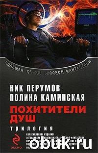 Ник Перумов, Полина Каминская. Похитители душ