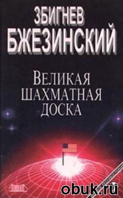Аудиокнига Збигнев Бжезинский - Великая шахматная доска (аудиокнига)