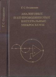 Книга Аналоговые   полупроводниковые   интегральные микросхемы