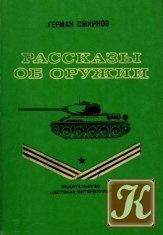 Книга Рассказы об оружии
