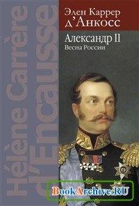 Книга Александр II. Весна России.