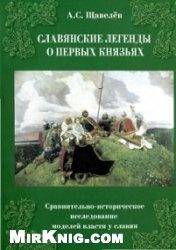 Книга Славянские легенды о первых князьях