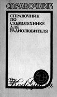 Книга Справочник по схемотехнике для радиолюбителя