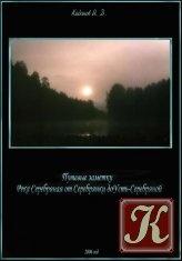 Книга Путевые заметки. Часть вторая. По реке Серебряной от Серебрянки до Усть-Серебряной