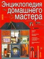Книга Энциклопедия домашнего мастера
