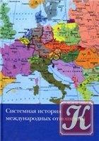Книга Cистемная история международных отношений в четырех томах