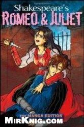 Книга Shakespeare's Romeo and Juliet (Wileys Manga Shakespeare)