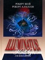 Книга Иллюминатус! Часть 3. Левиафан
