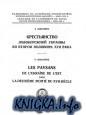 Книга Крестьянство левобережной Украины во второй половине XVII века