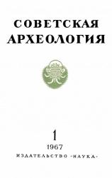 Советская археология №1-4 1967