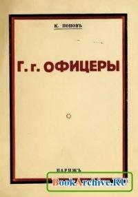 Книга Г.г. Офицеры.