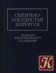 Книга Сердечно-сосудистая хирургия