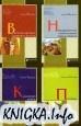 Книга Серия «История. География. Этнография» (13 книг)
