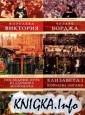 Книга Венценосцы. Книжная серия в 7 книгах