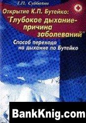 Книга Открытие К.П. Бутейко: Глубокое дыхание - причина заболеваний. Способ перехода на дыхание по Бутейко.