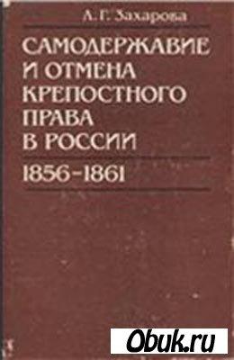 Книга Самодержавие и отмена крепостного права в России, 1856-1861
