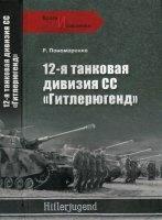 Книга 12-я танковая дивизия СС «Гитлерюгенд»