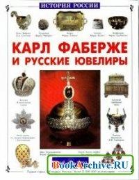 Книга Карл Фаберже и русские ювелиры.