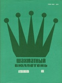Журнал Шахматный бюллетень № 6 1980