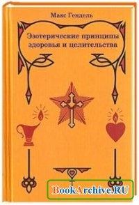 Книга Эзотерические принципы здоровья и целительства.