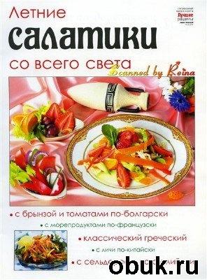 Книга Летние салатики со всего света. Спецвыпуск #20 (2011)