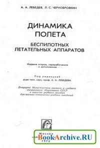 Книга Динамика полета беспилотных летательных аппаратов.