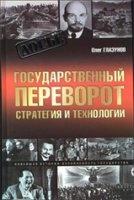 Книга Государственный переворот. Стратегия и технологии
