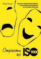 Книга Страсти по ISO 9000. Грустно-комическая повесть о получении сертификата на систему качества