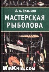 Книга Мастерская рыболова
