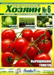 Настоящий хозяин №6 2008 (Украина)