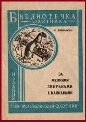 Книга За мелкими зверьками с капканами