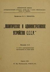 Книга Политическое и административное устройство СССР