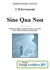 Книга Sine Qua Non. Филологическое исследование