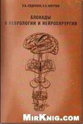 Книга Блокады в неврологии и нейрохирургии