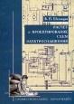 Книга Расчет и проектирование схем электроснабжения