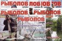 Журнал Рыболов-профи № 1-7 / 2006 (архив)