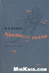 Книга Уральские сказы. Том 2