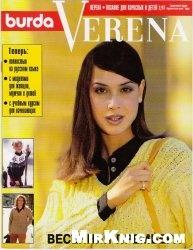 Журнал Verena №2 1997