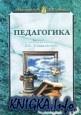 Книга Педагогика